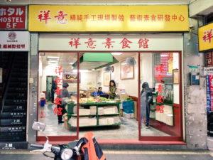 台湾の素食レストラン