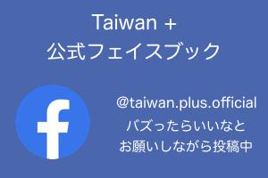 台湾プラスFB
