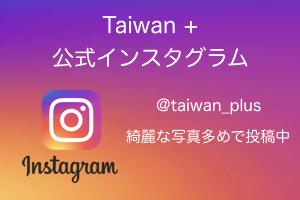 台湾プラスインスタグラム