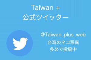 台湾プラスツイッター