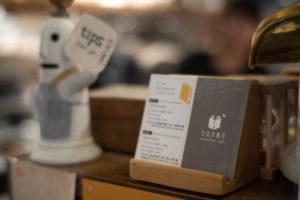 台湾カフェ生活在他方