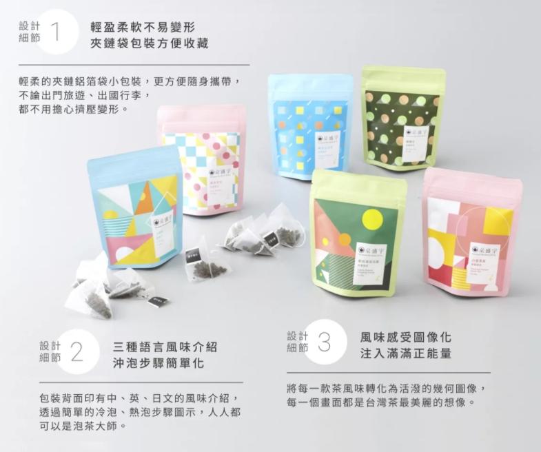 お茶デザイン