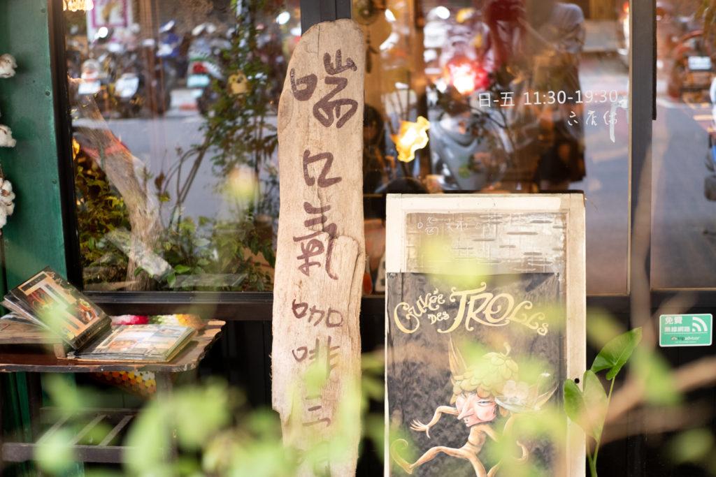 台湾猫カフェ
