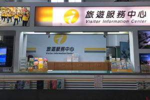 台湾旅行センター