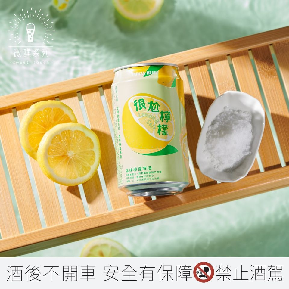 台湾レモン