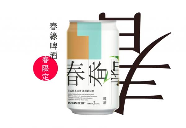 台湾ビール春デザイン
