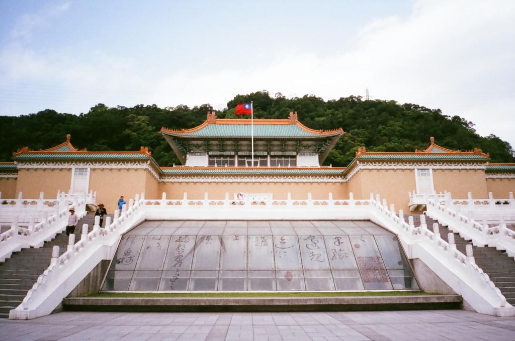 国立故宮博物院