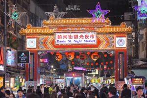 台湾夜市情報饒河夜市