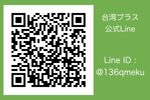 台湾プラス公式Line