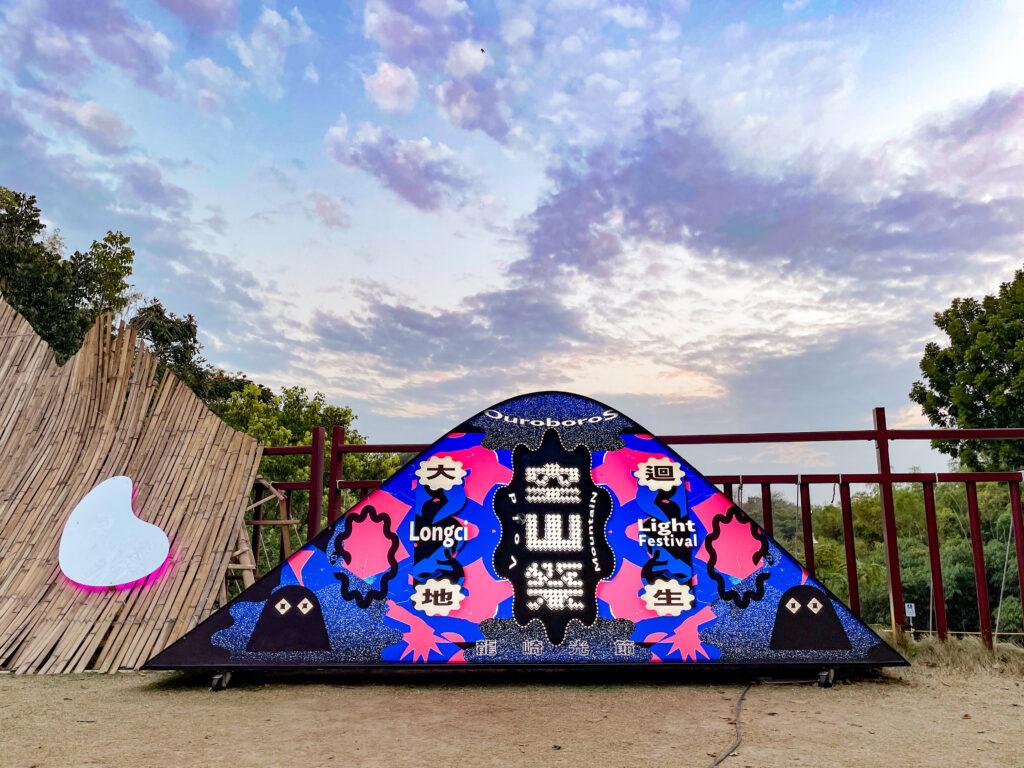 台湾フェス空山祭り