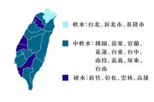 硬水軟水台湾