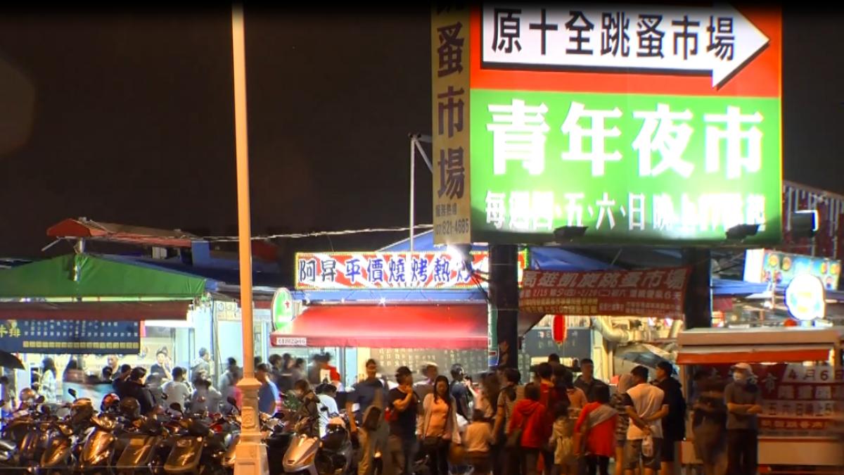 台湾高雄市夜市凱旋青年夜市