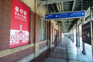 台湾台中駅